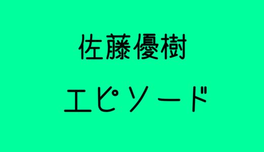 佐藤優樹のエピソード、名言のまとめ