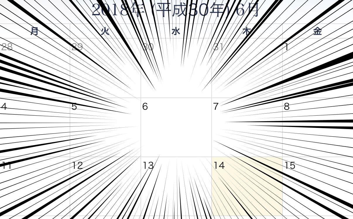 カレンダーの2018年6月6日に集中線のエフェクトがはいっています